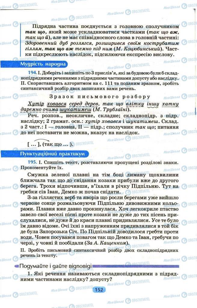 Підручники Українська мова 9 клас сторінка  152