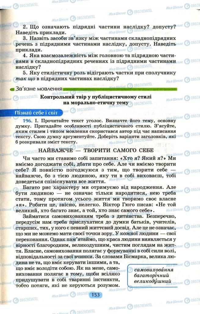 Підручники Українська мова 9 клас сторінка  153
