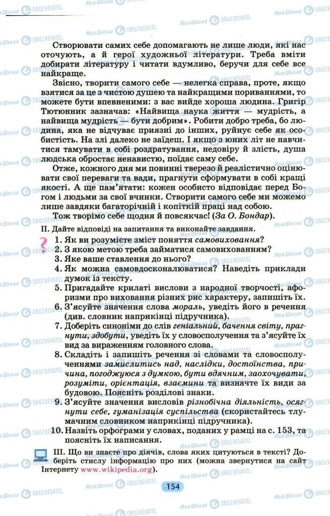 Підручники Українська мова 9 клас сторінка  154