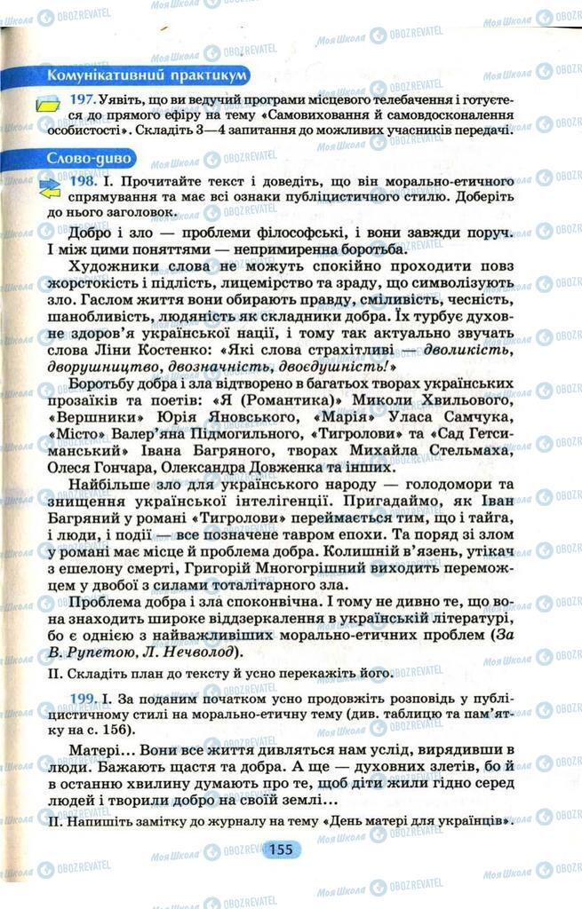 Підручники Українська мова 9 клас сторінка  155