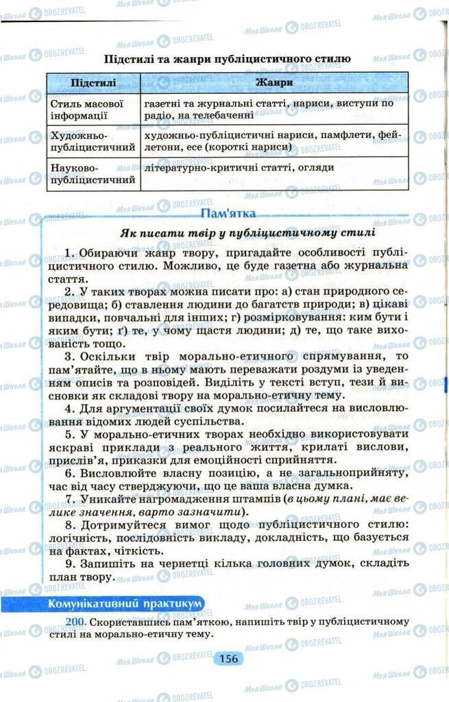 Підручники Українська мова 9 клас сторінка  156