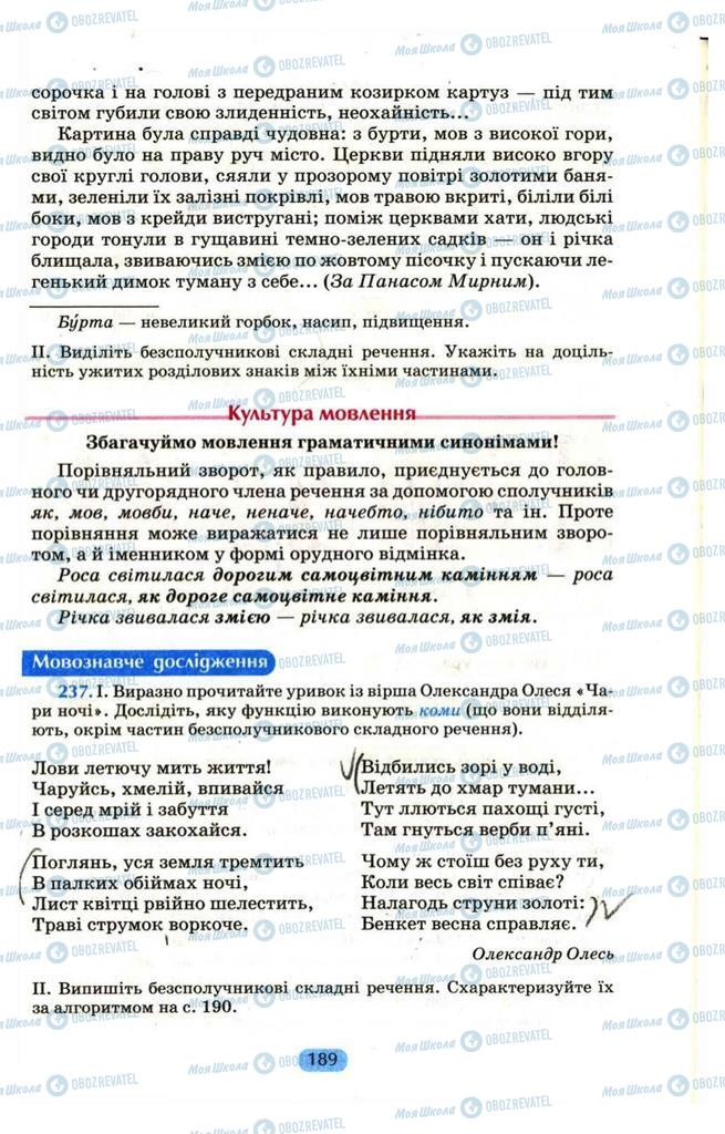 Підручники Українська мова 9 клас сторінка  189