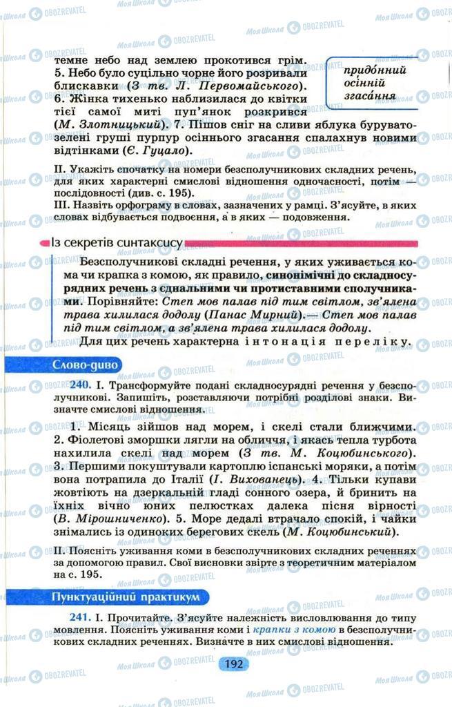 Підручники Українська мова 9 клас сторінка  192