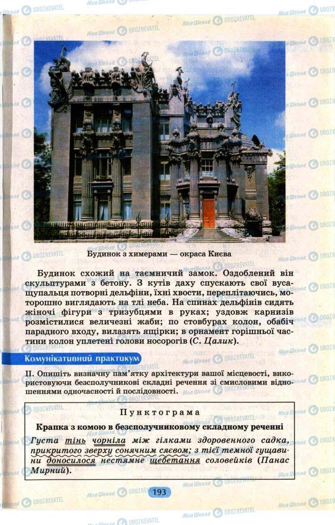 Підручники Українська мова 9 клас сторінка  193