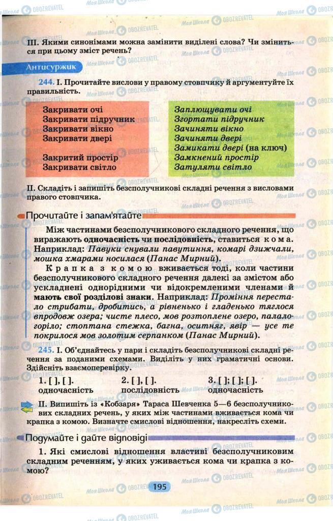 Учебники Укр мова 9 класс страница  195