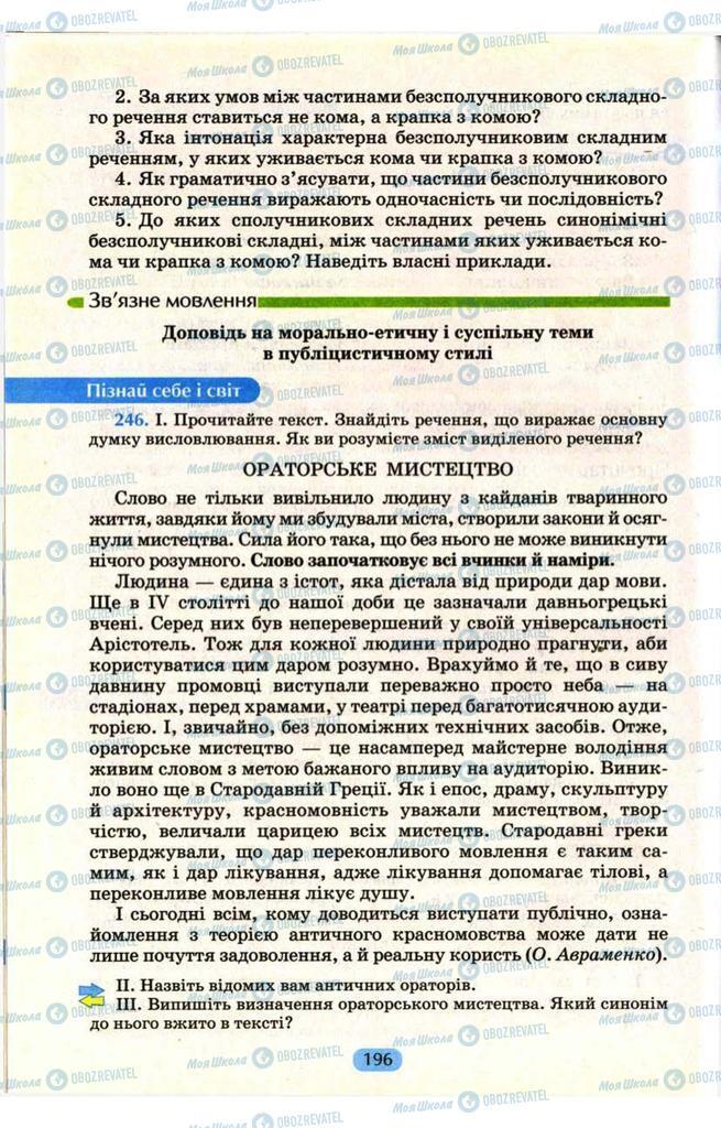 Підручники Українська мова 9 клас сторінка  196