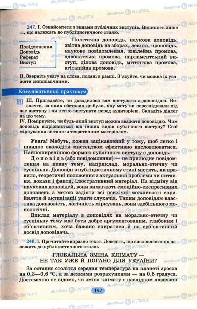 Учебники Укр мова 9 класс страница  197