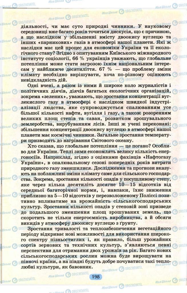 Підручники Українська мова 9 клас сторінка  198