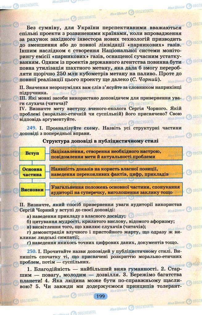 Підручники Українська мова 9 клас сторінка  199