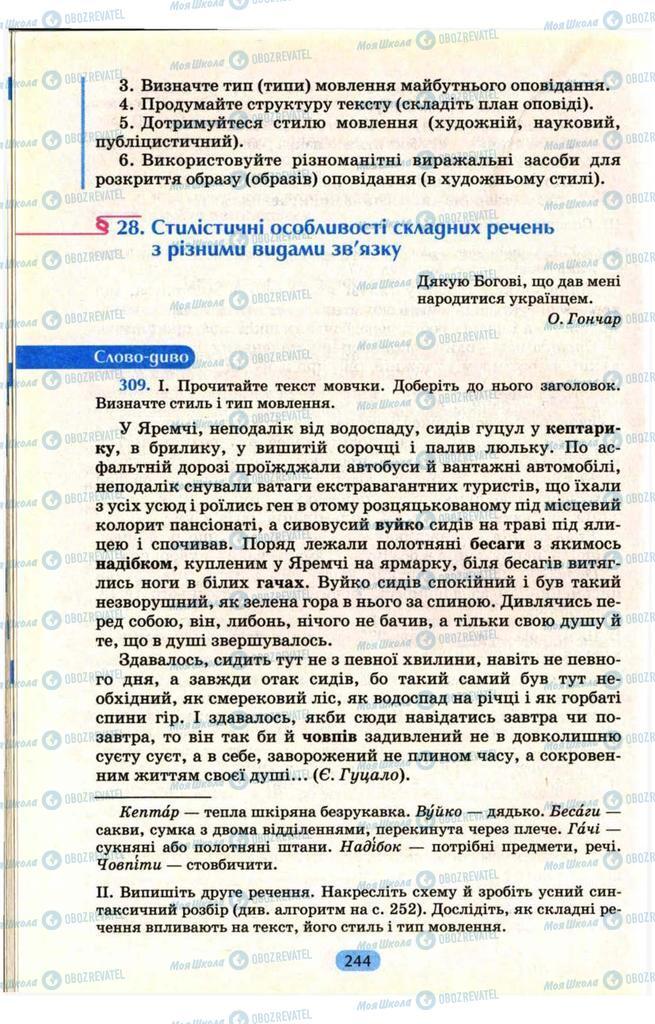Учебники Укр мова 9 класс страница  244