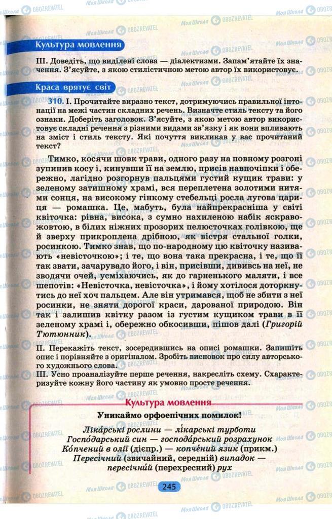 Учебники Укр мова 9 класс страница  245