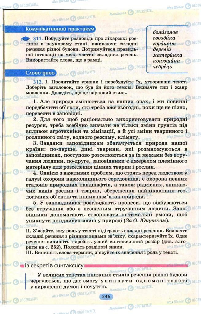 Підручники Українська мова 9 клас сторінка  246