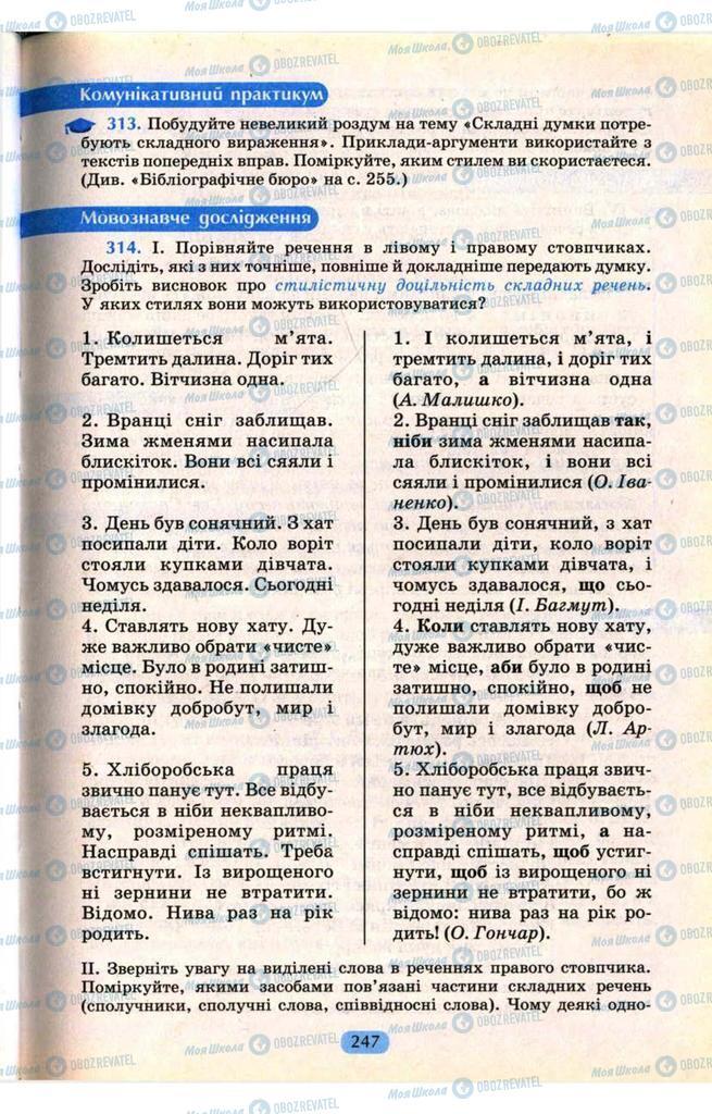 Підручники Українська мова 9 клас сторінка  247