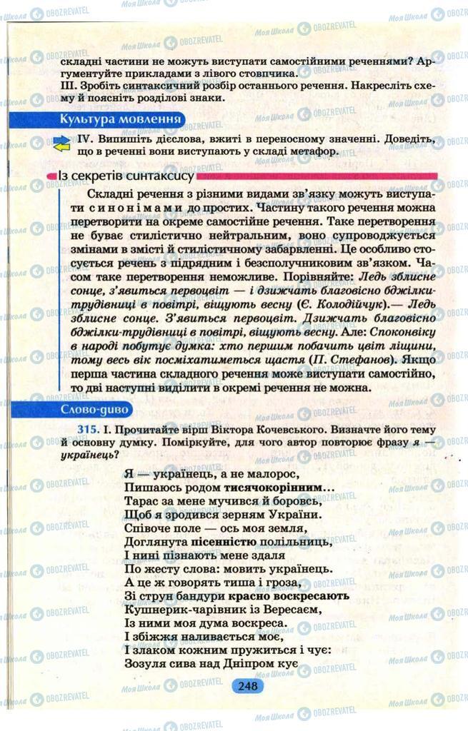 Підручники Українська мова 9 клас сторінка  248