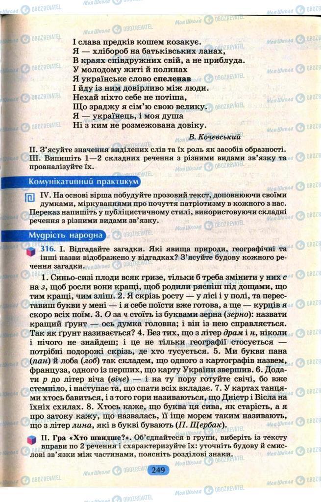 Підручники Українська мова 9 клас сторінка  249