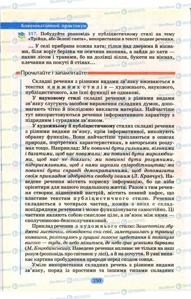 Підручники Українська мова 9 клас сторінка  250
