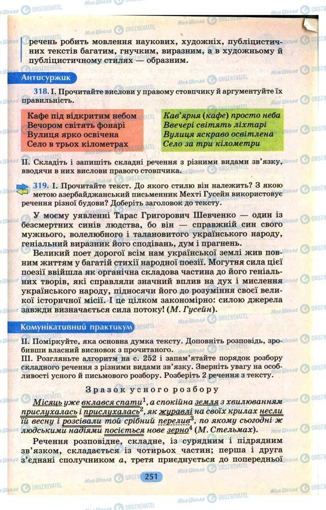 Підручники Українська мова 9 клас сторінка  251