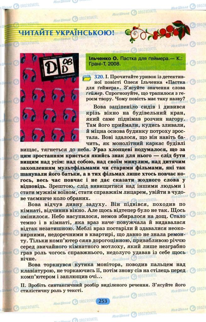 Учебники Укр мова 9 класс страница  253