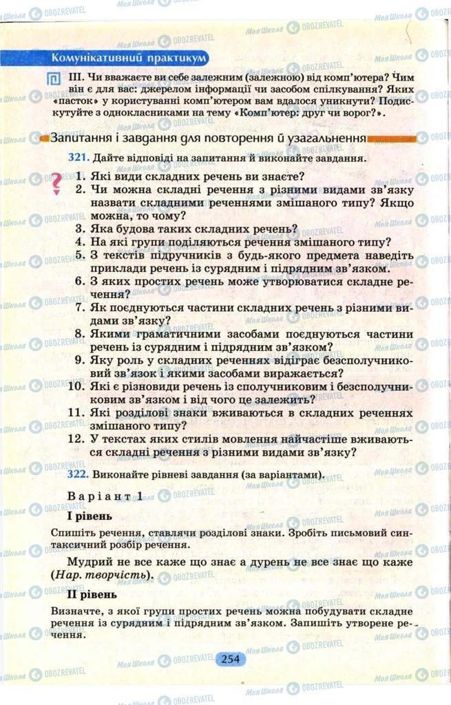 Учебники Укр мова 9 класс страница  254