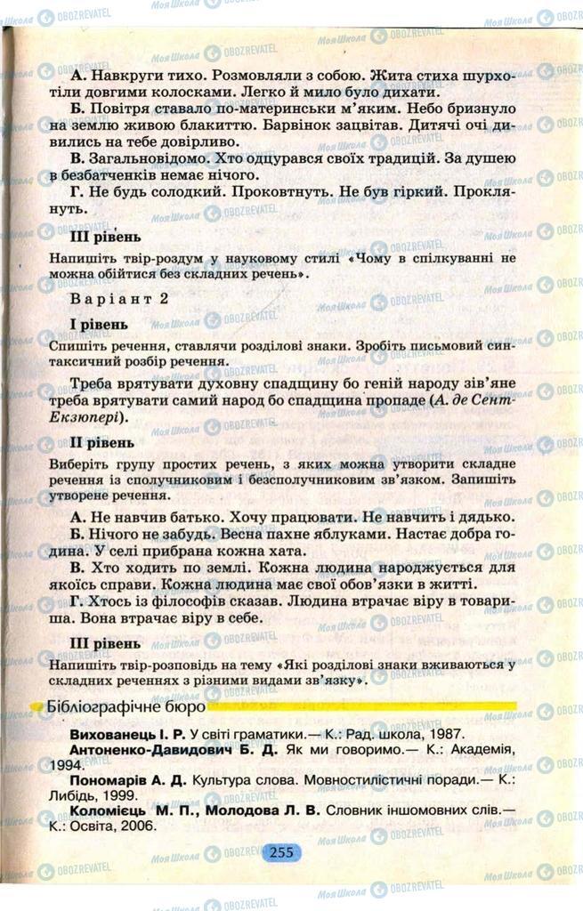 Підручники Українська мова 9 клас сторінка  255