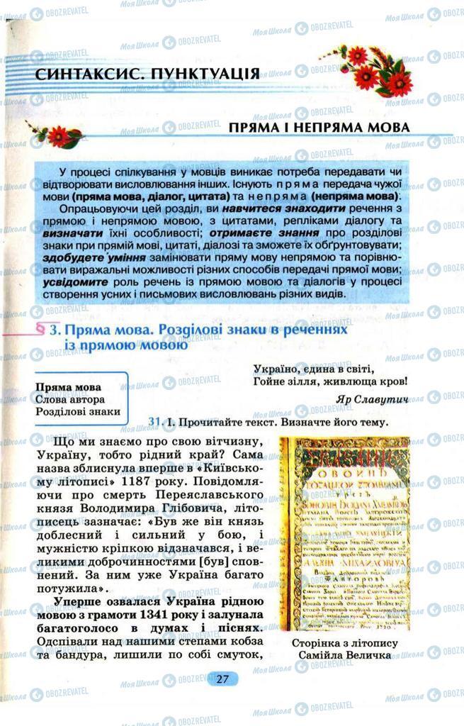 Підручники Українська мова 9 клас сторінка  27
