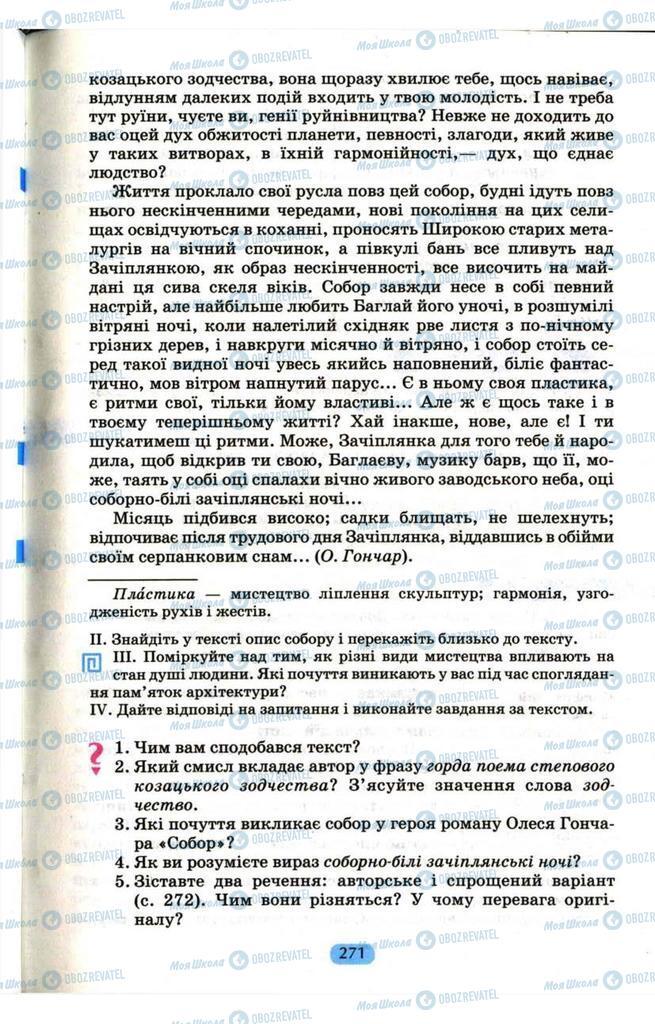 Підручники Українська мова 9 клас сторінка 271