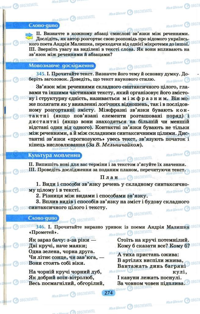 Підручники Українська мова 9 клас сторінка  274