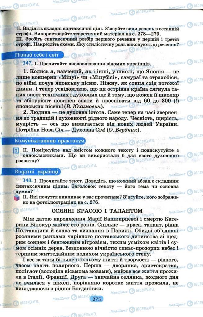Підручники Українська мова 9 клас сторінка  275
