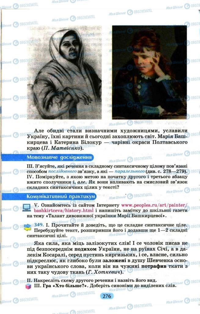 Підручники Українська мова 9 клас сторінка  276
