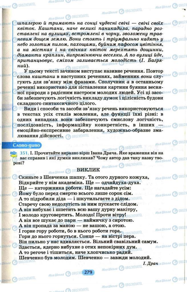 Учебники Укр мова 9 класс страница  279