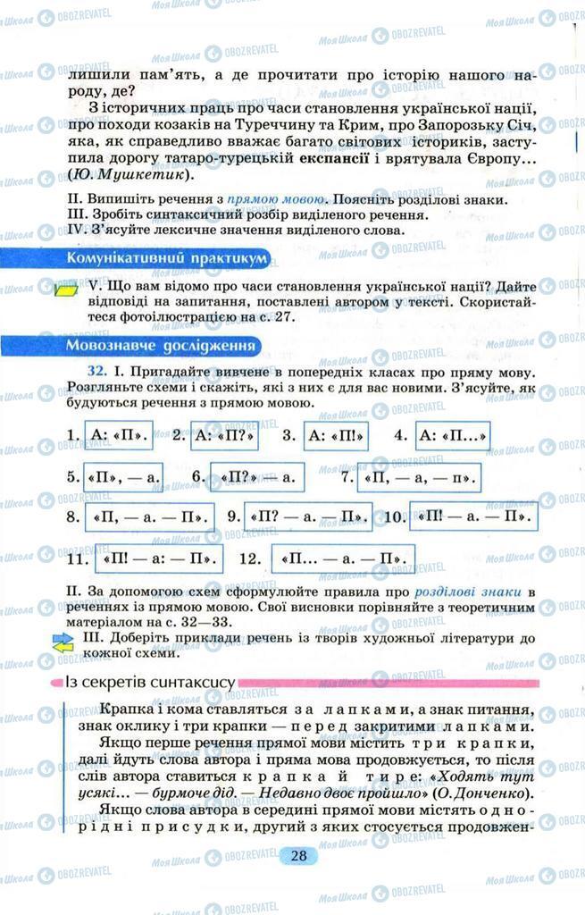 Підручники Українська мова 9 клас сторінка  28