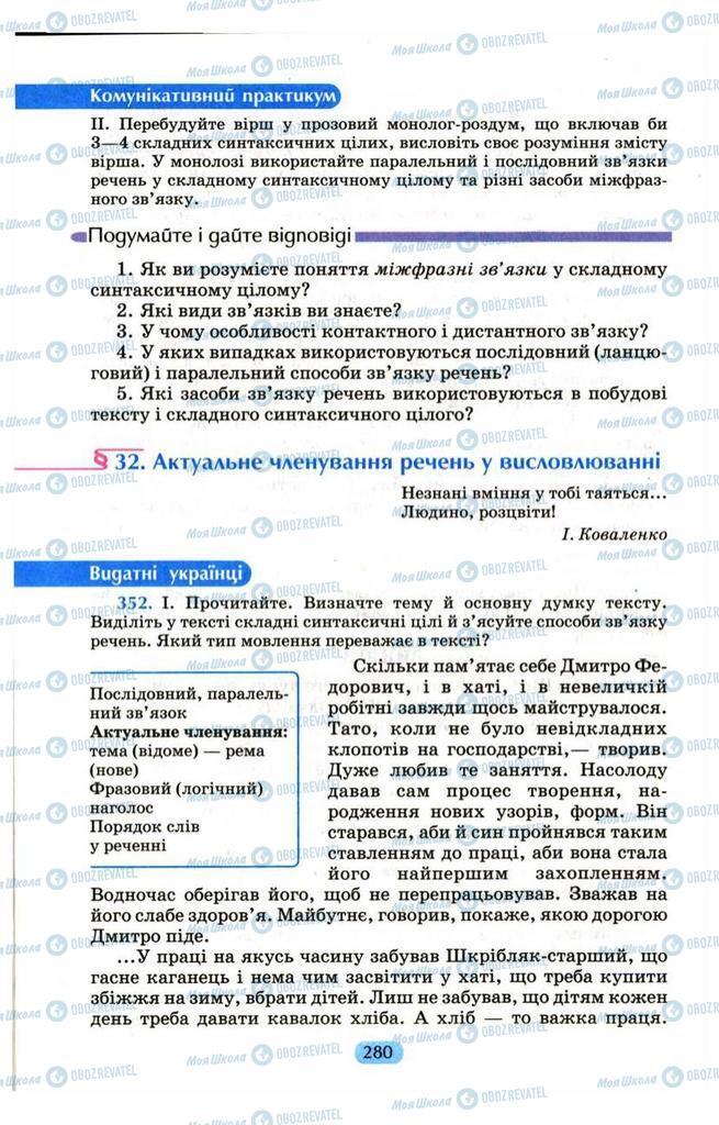 Підручники Українська мова 9 клас сторінка  280
