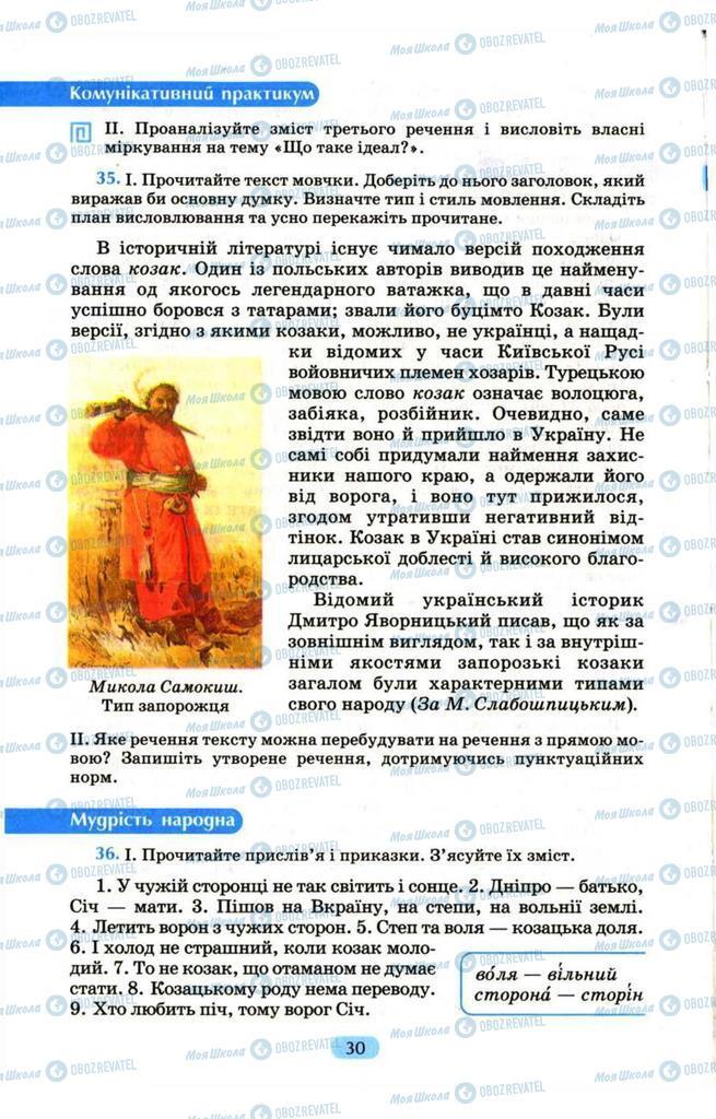 Учебники Укр мова 9 класс страница  30