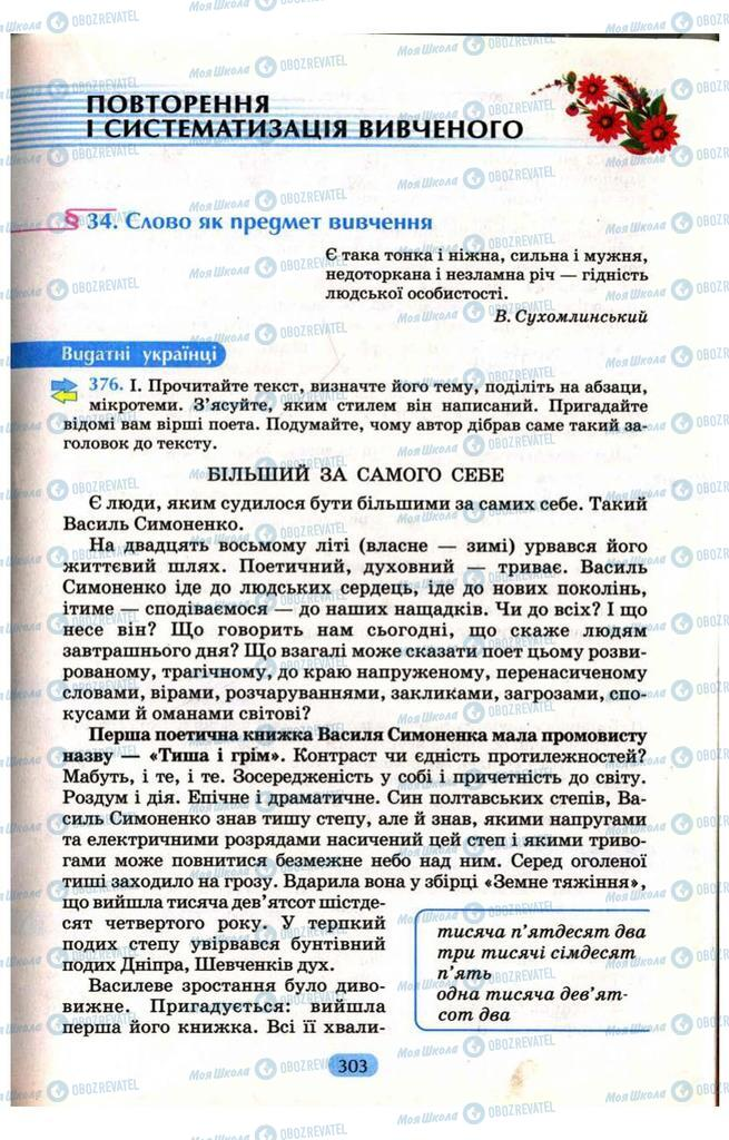 Підручники Українська мова 9 клас сторінка  303