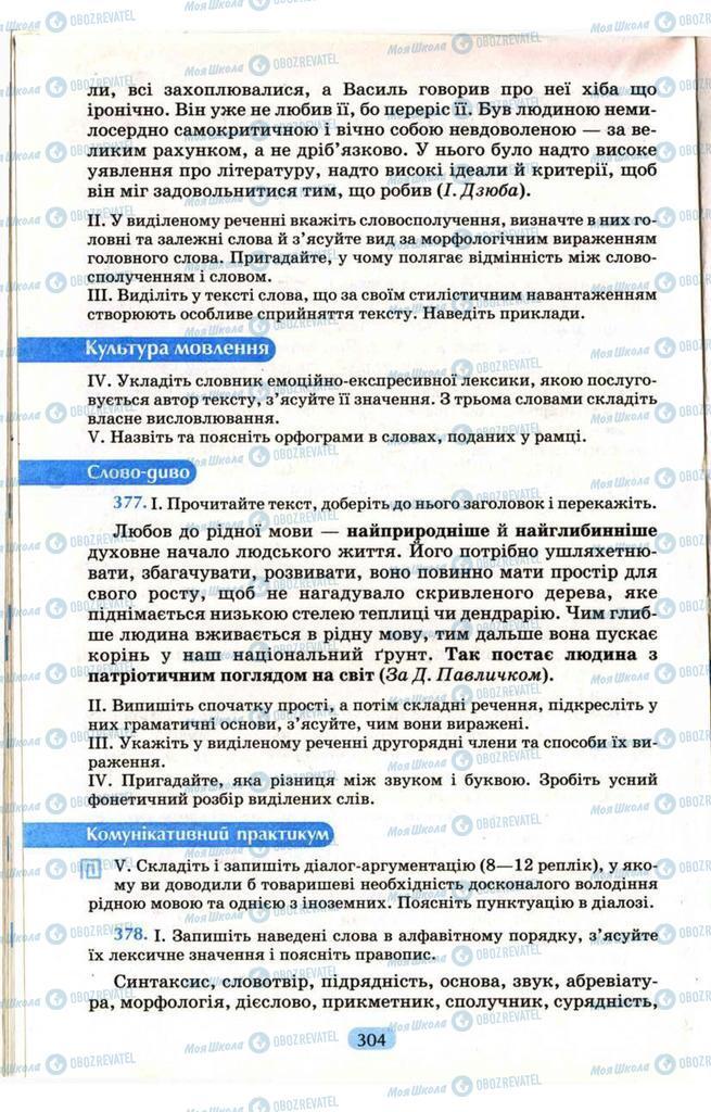 Підручники Українська мова 9 клас сторінка  304