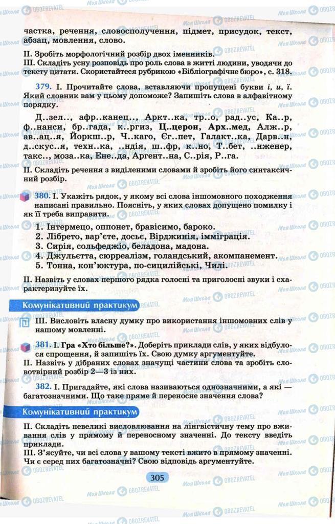 Підручники Українська мова 9 клас сторінка  305