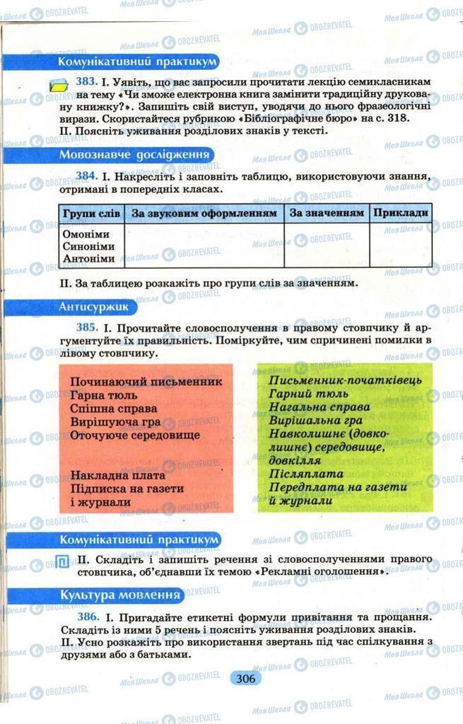Учебники Укр мова 9 класс страница  306