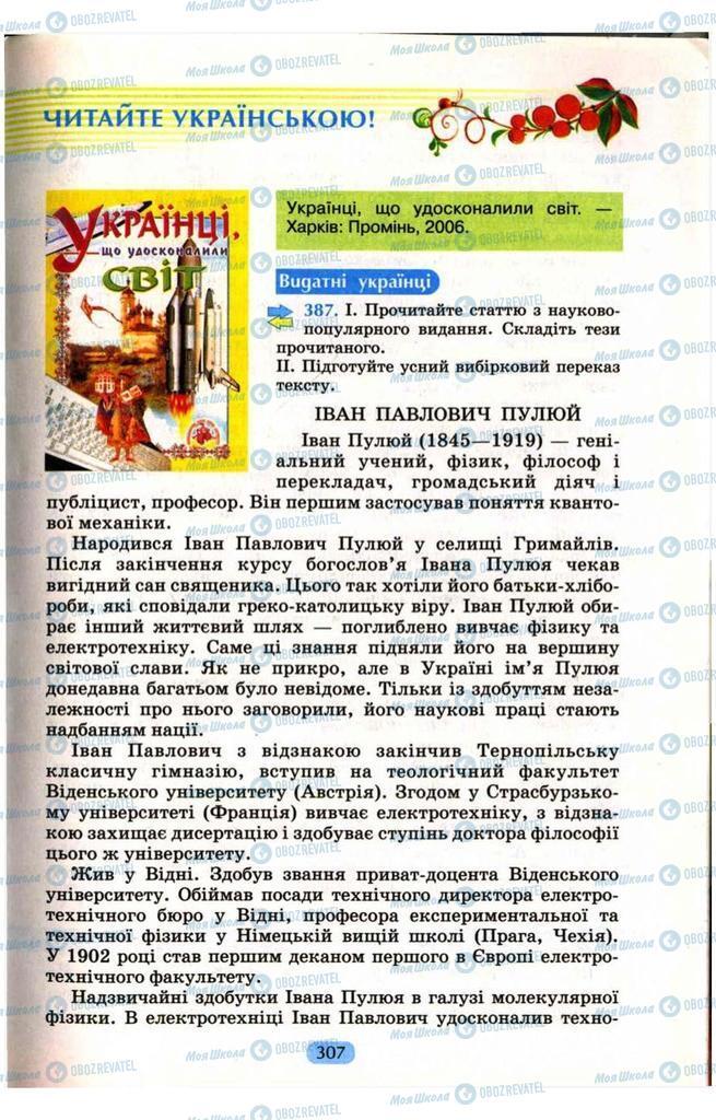 Підручники Українська мова 9 клас сторінка  307