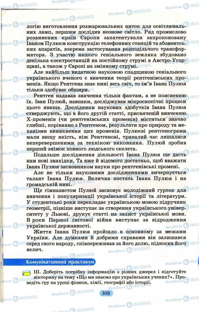Підручники Українська мова 9 клас сторінка  308