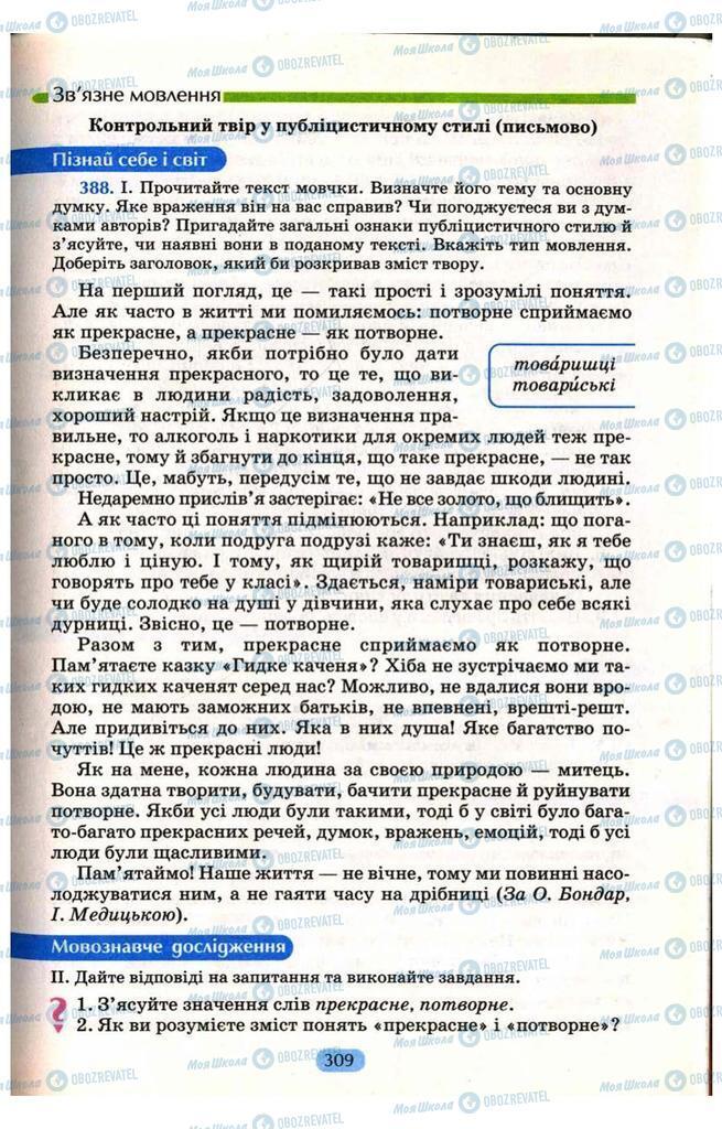 Підручники Українська мова 9 клас сторінка  309