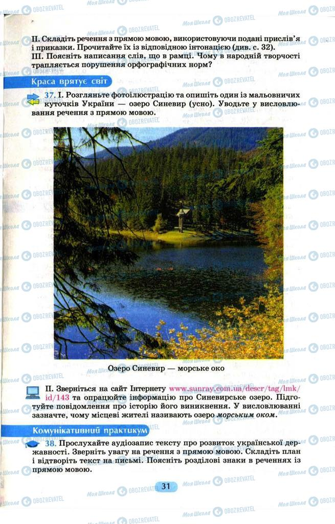Учебники Укр мова 9 класс страница  31