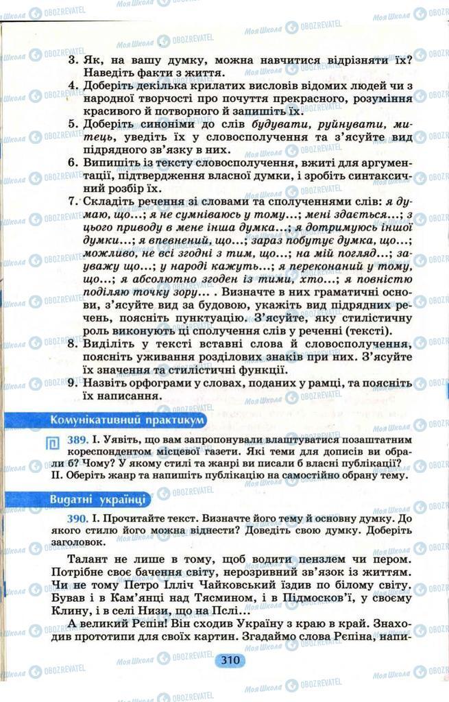 Учебники Укр мова 9 класс страница  310