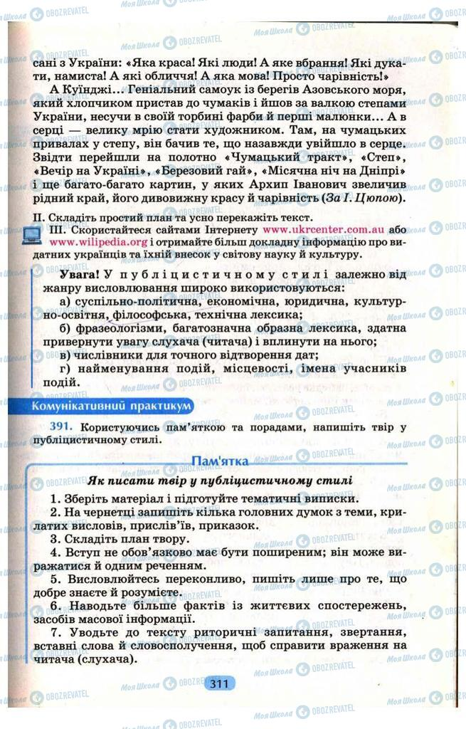 Підручники Українська мова 9 клас сторінка  311