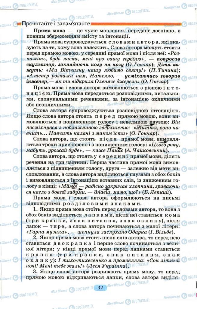 Учебники Укр мова 9 класс страница  32