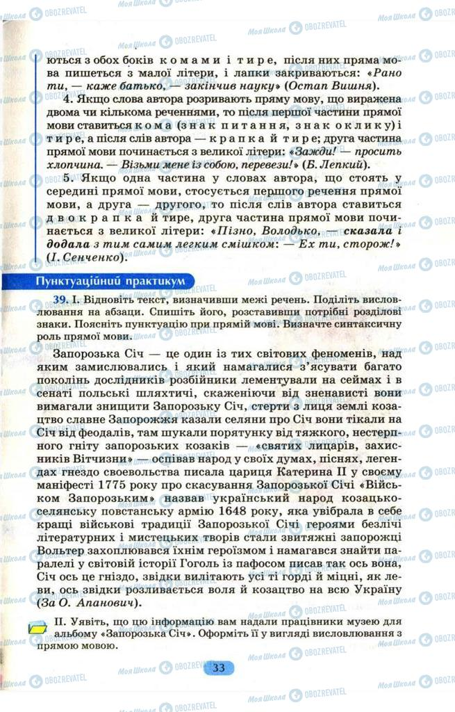 Учебники Укр мова 9 класс страница  33