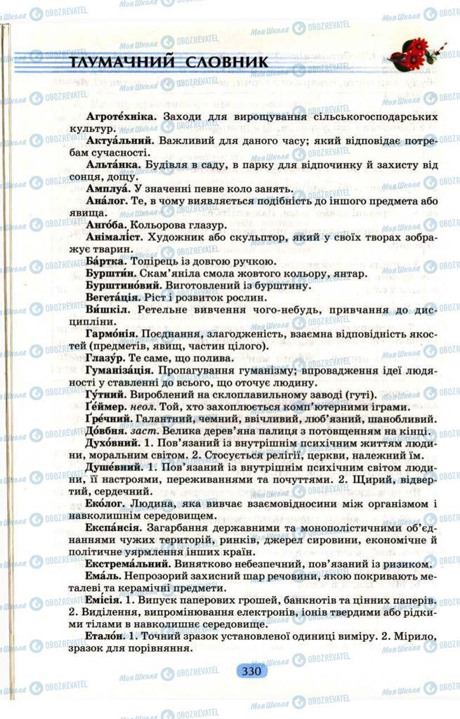 Підручники Українська мова 9 клас сторінка  331