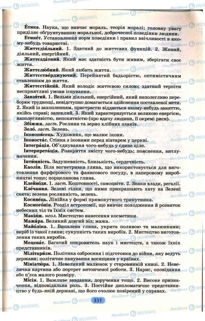 Підручники Українська мова 9 клас сторінка  332