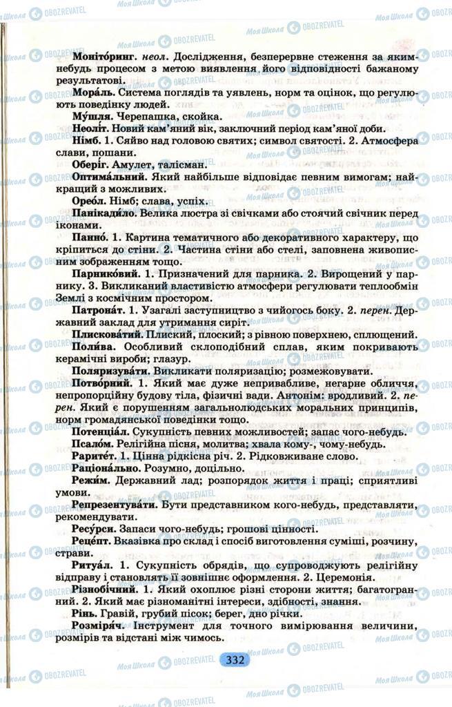 Підручники Українська мова 9 клас сторінка  333