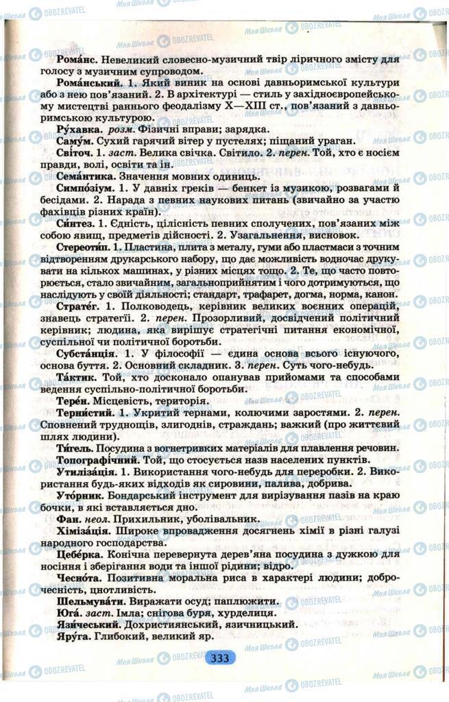 Підручники Українська мова 9 клас сторінка  330