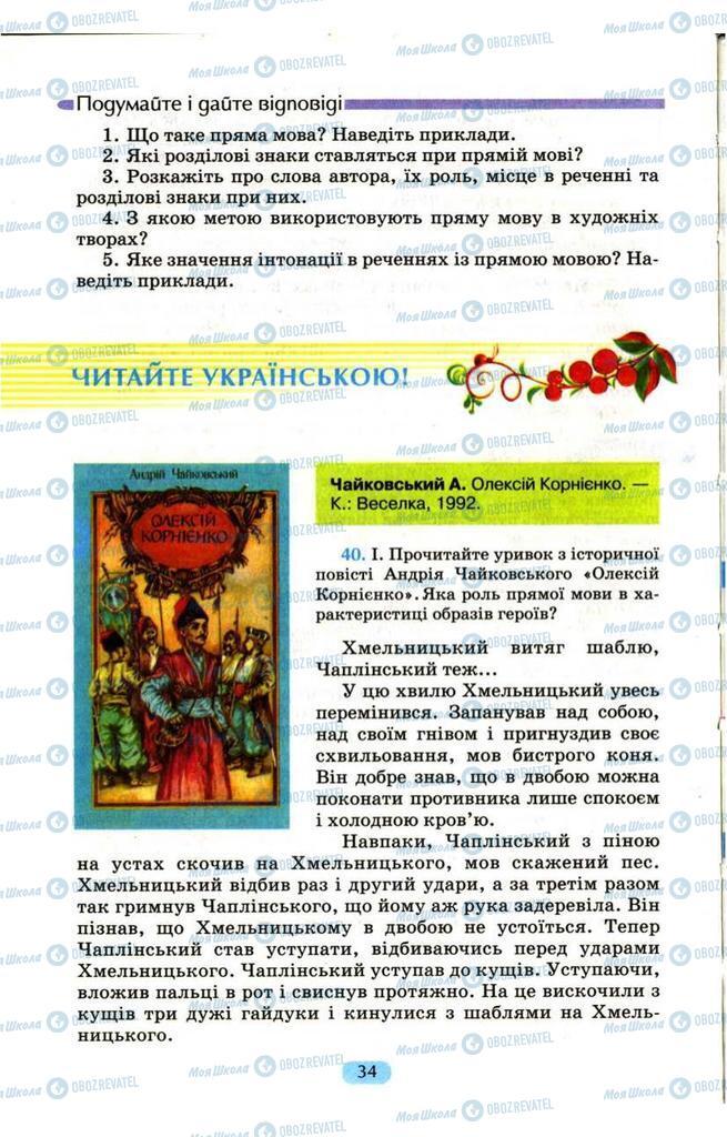 Підручники Українська мова 9 клас сторінка  34